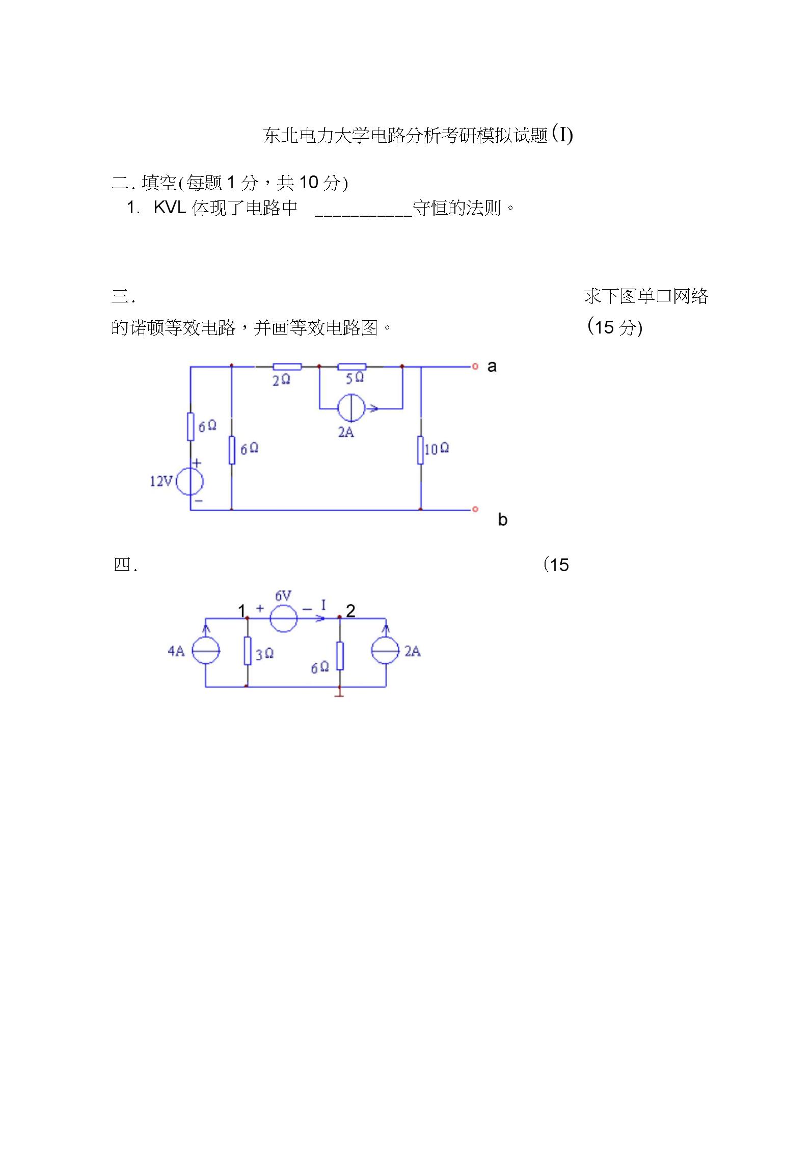 东北电力大学电路分析考研模拟试题3套及答案.docx