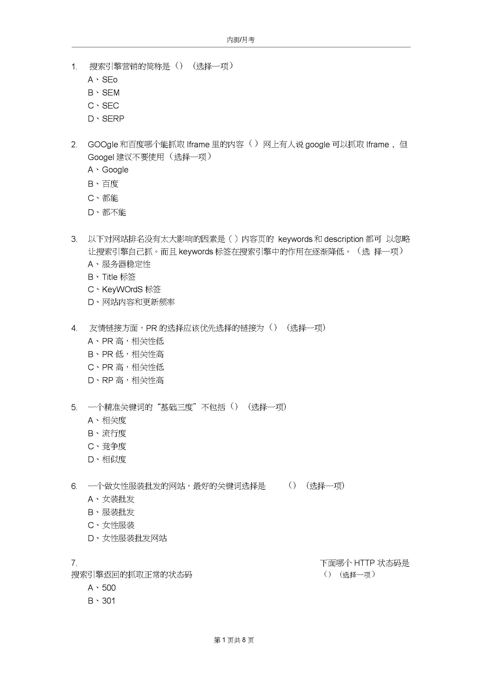 SEO实战密码题库.docx