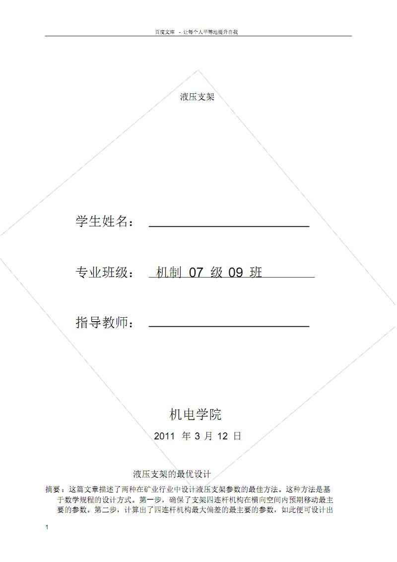 液压支架外文翻译.pdf