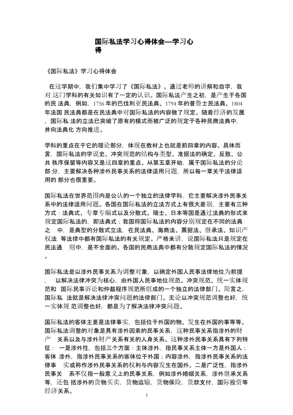 国际私法学习心得体会—学习心得.pptx