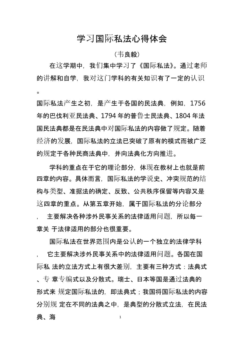 国际私法心得体会.pptx