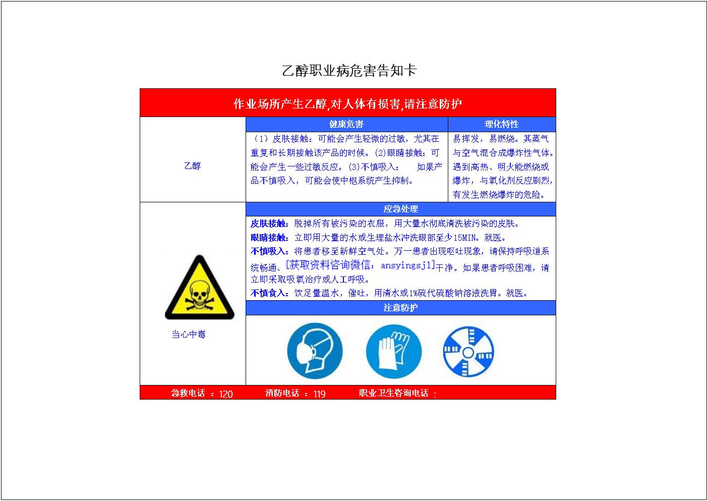 乙醇职业病危害告知卡(可编辑).docx