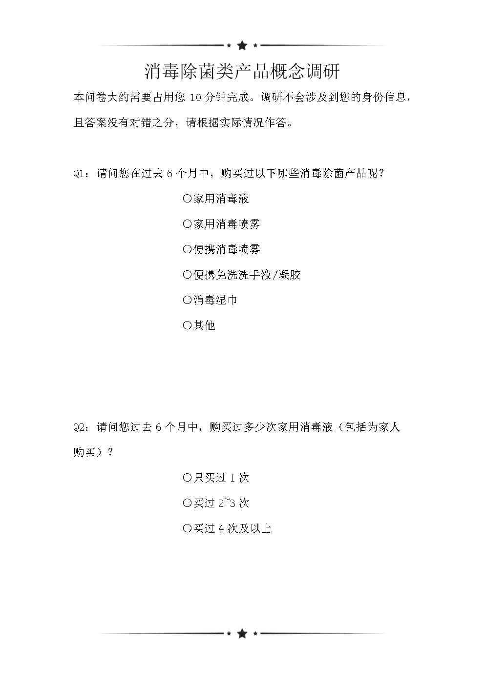 消毒除菌类产品概念调研.doc