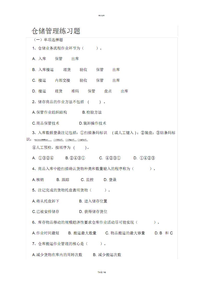 仓储管理练习题.pdf