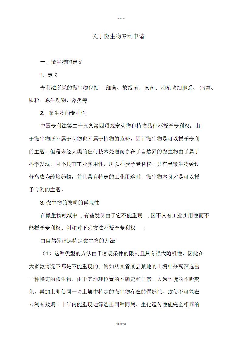 关于微生物专利申请.pdf
