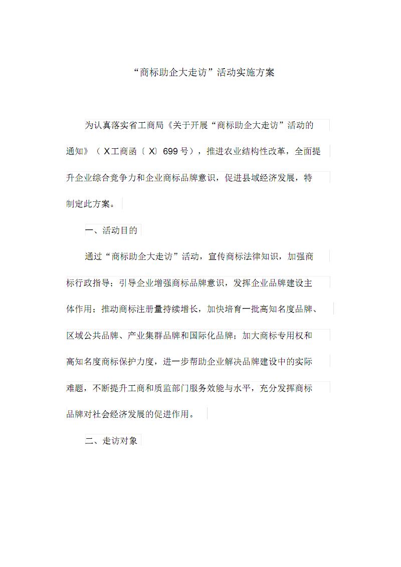 """""""商标助企大走访""""活动实施方案.pdf"""
