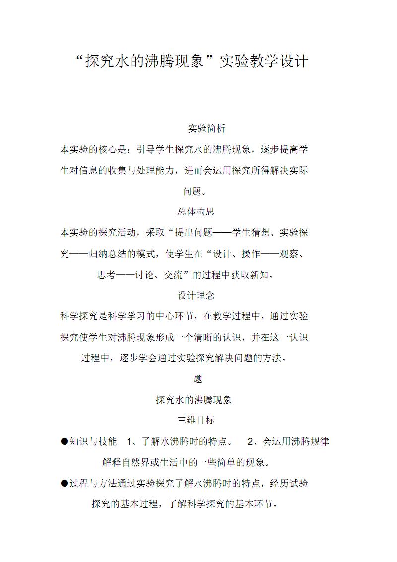 """""""探究水沸腾现象""""实验教案设计.pdf"""