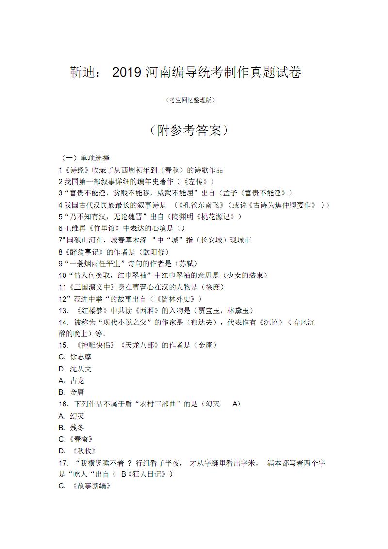 2019河南编导统考制作考试卷真题(靳迪老师整理).pdf