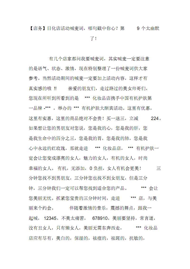 【店务】日化店实践活动喊麦词.pdf
