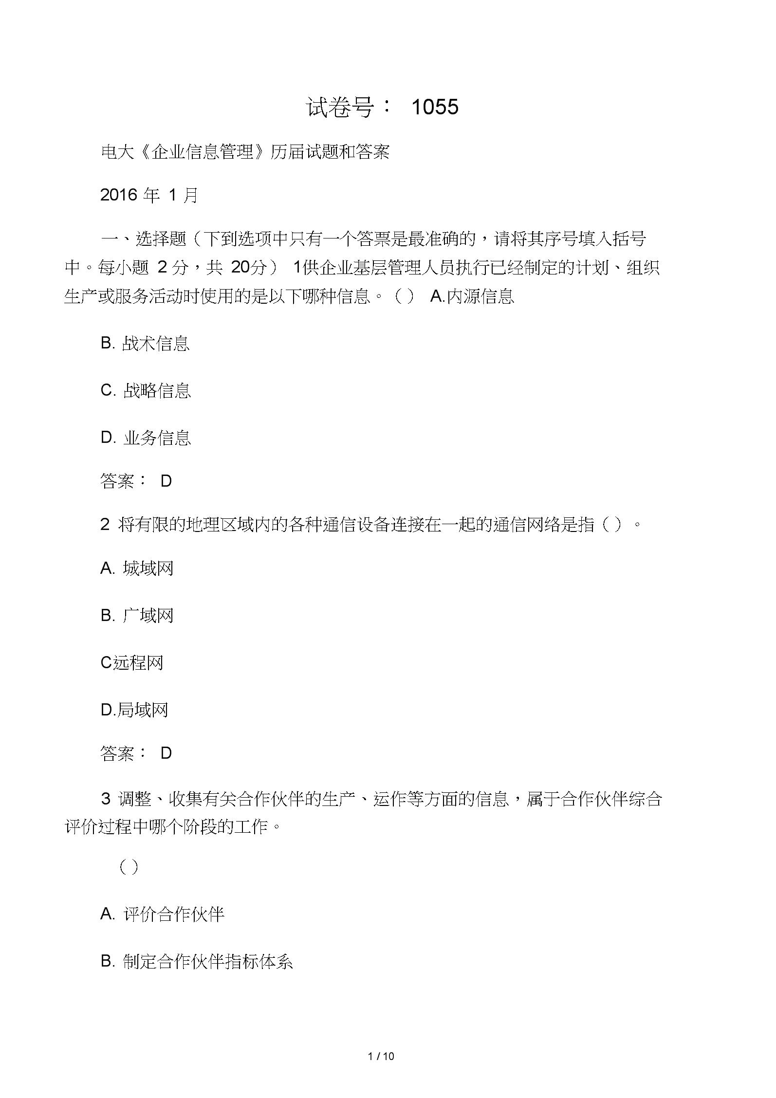 1055《企业信息管理》电大历届试题.docx