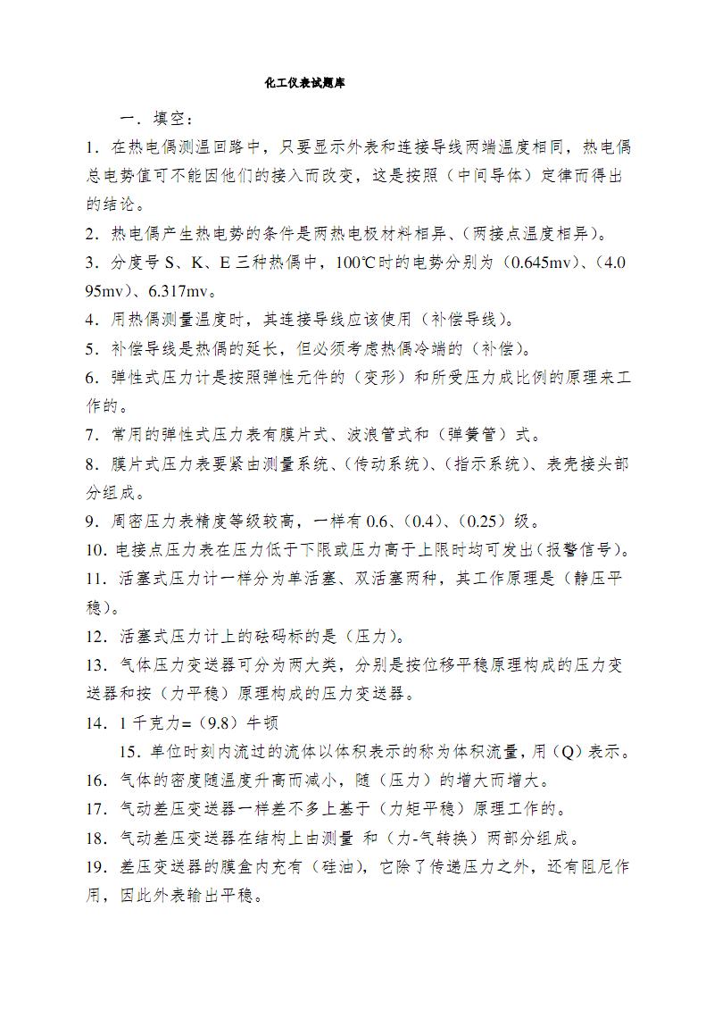 化工仪表试题库.pdf