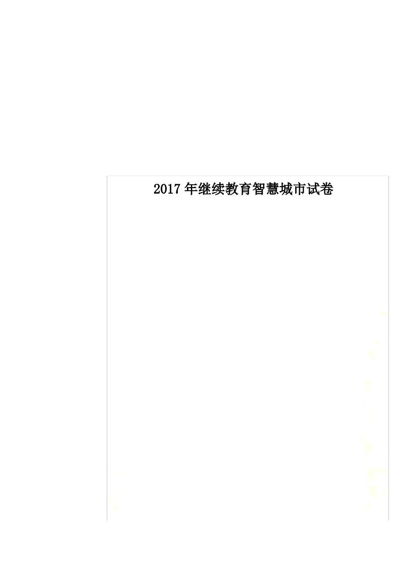 2017年继续教育智慧城市试卷.pdf