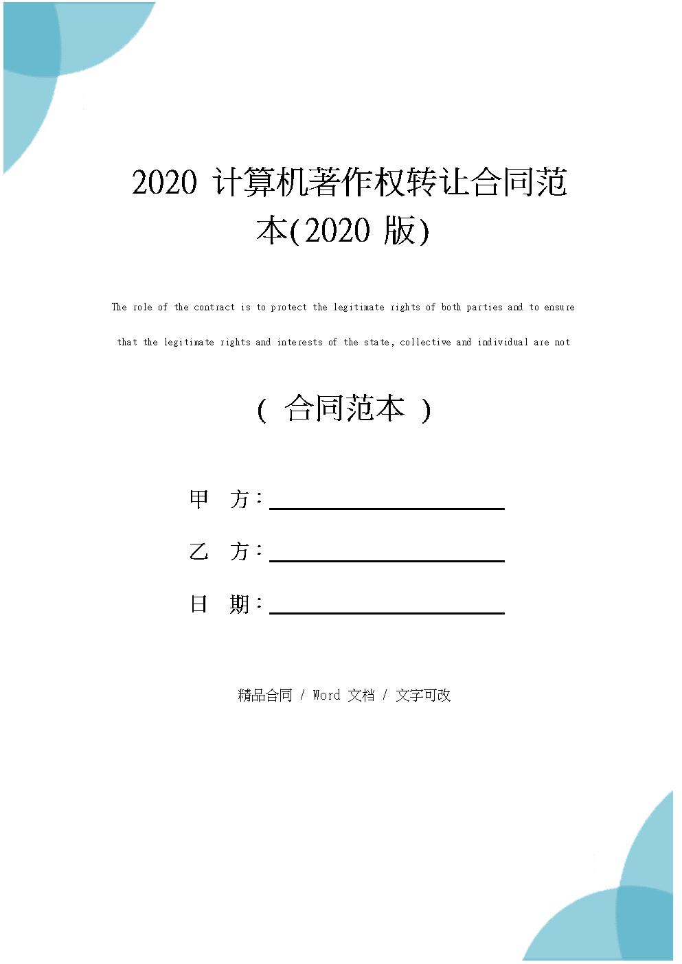 2020计算机著作权转让合同范本正式模版.docx