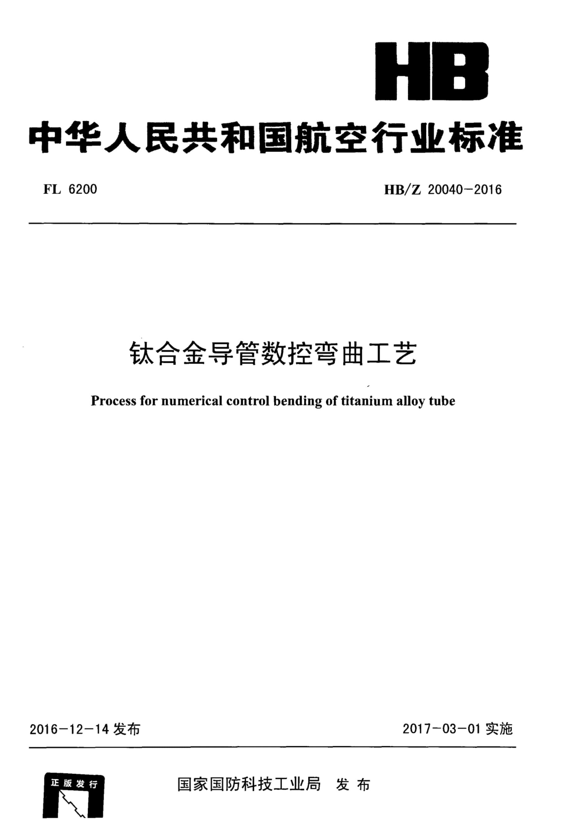 HB/Z 20040-2016  钛合金导管数控弯曲工艺.pdf-2020-10-29-22-24-26-195.docx