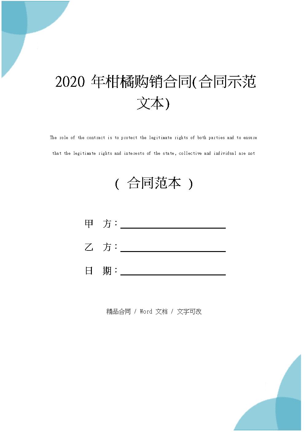 2020年柑橘购销合同修订版.docx