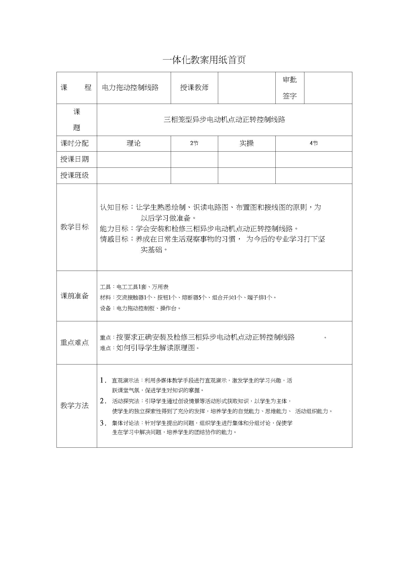 相笼型异步电动机点动控制线路教案.docx