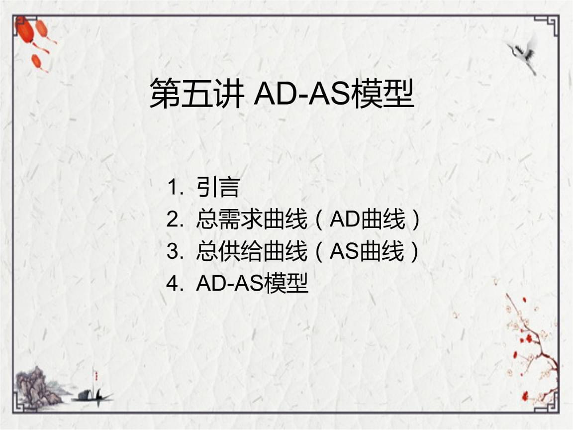 第5讲ADAS的模型介绍.ppt
