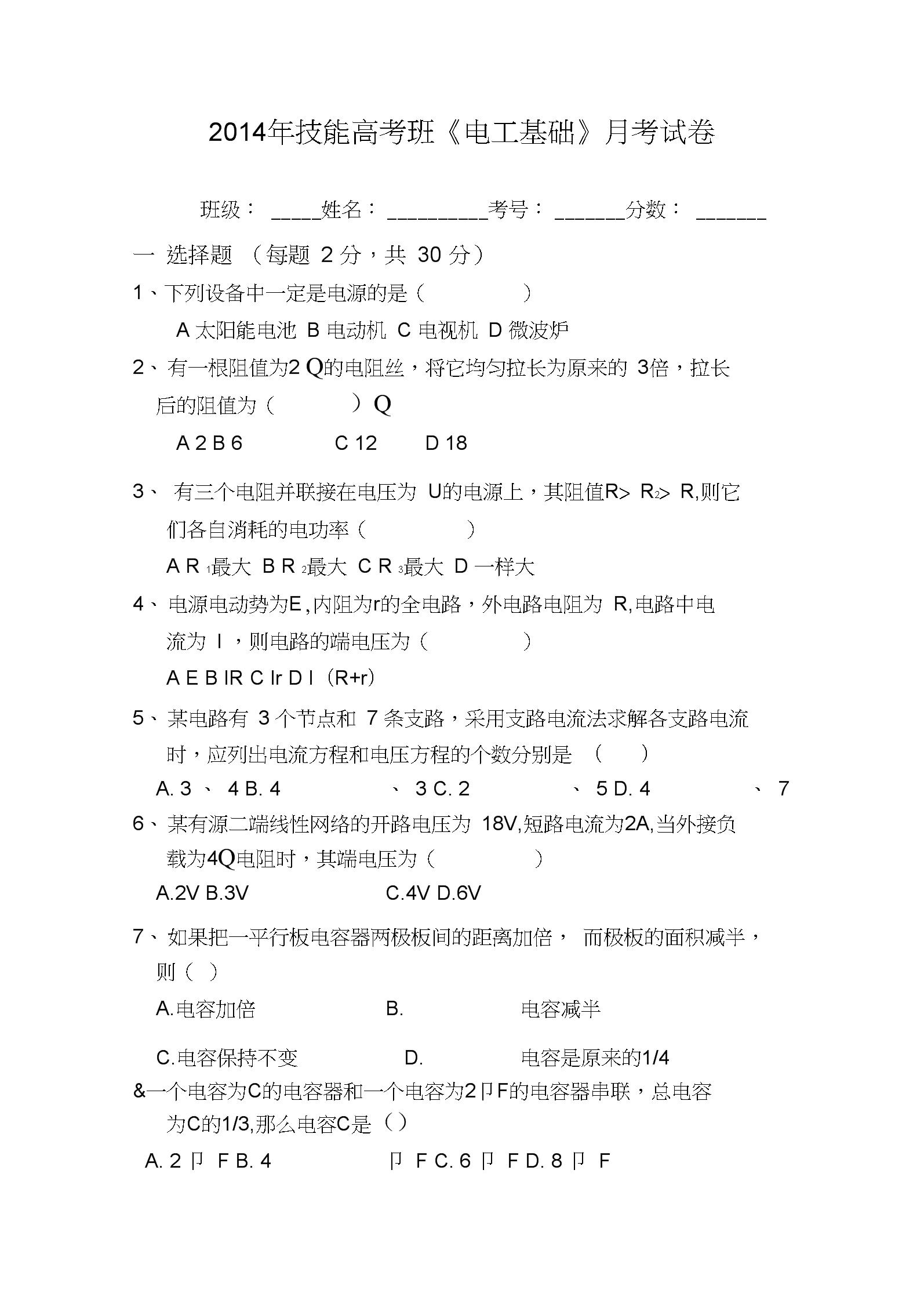 高职统考电工月考试卷冯继红2014.docx