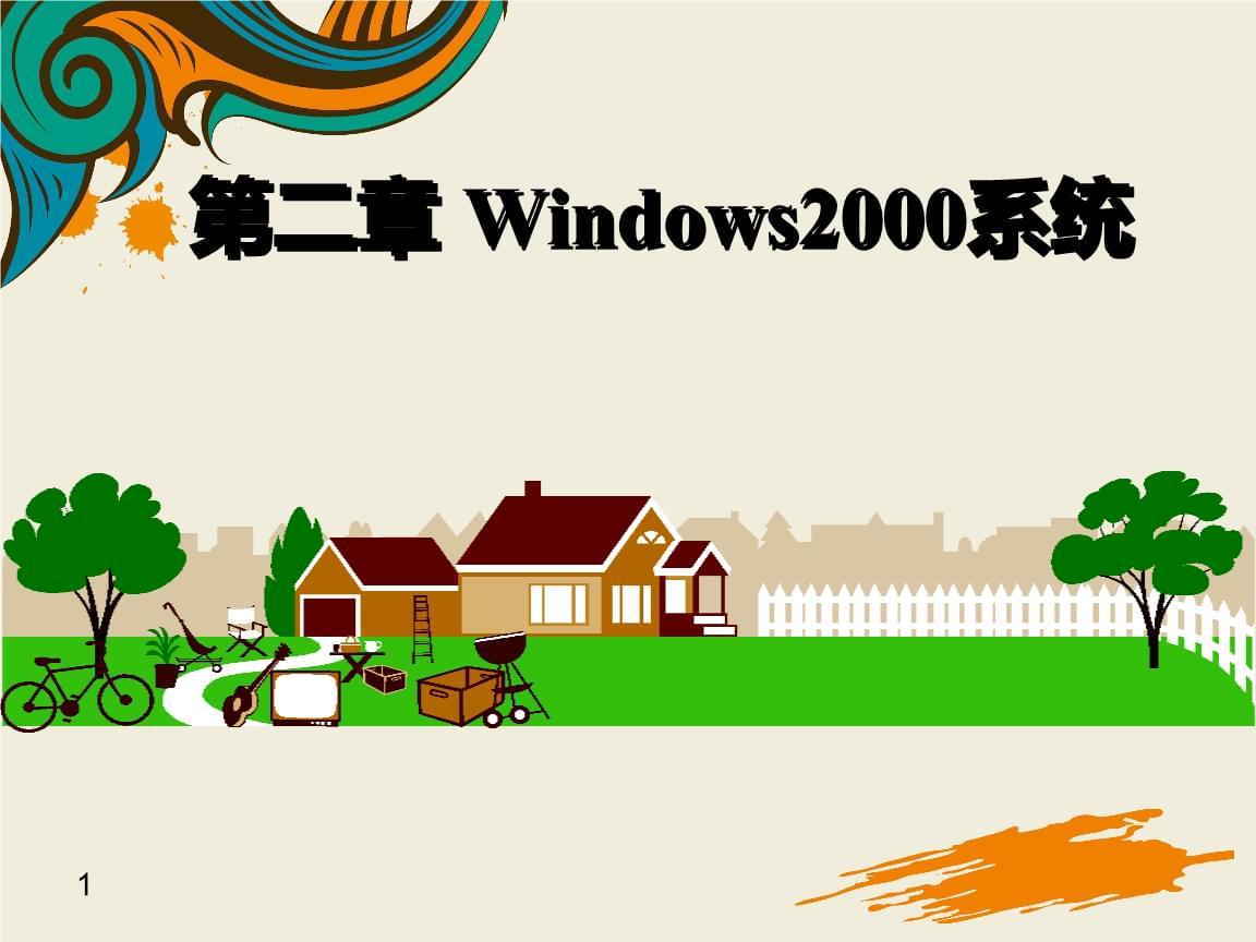 第二章Windows的系统.ppt