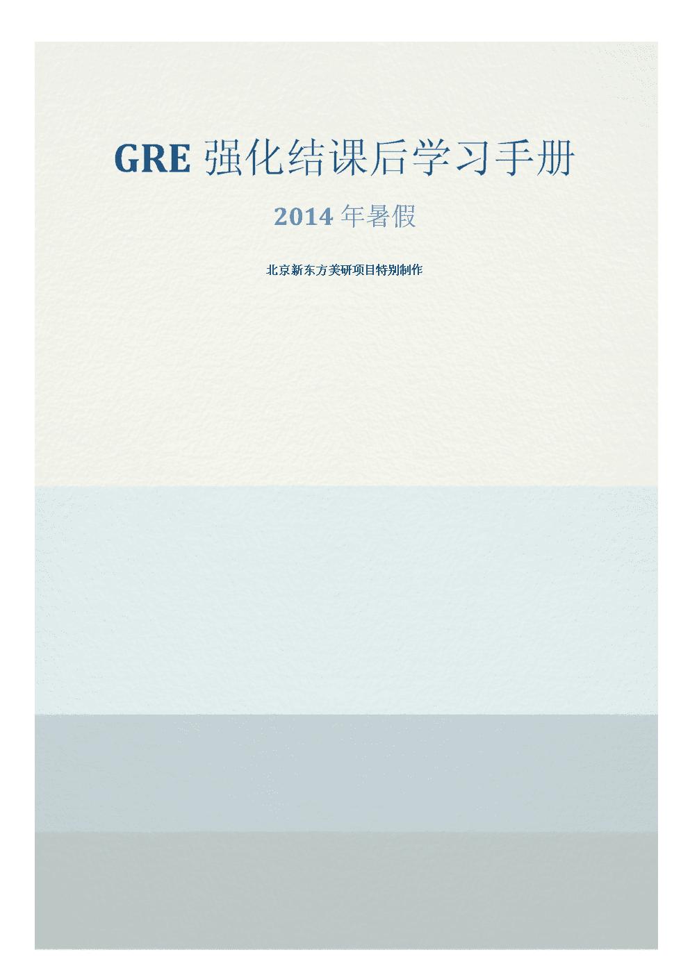 GRE强化结课后学习手册(适合班级TR14378,TR14318,TR14314,TR14329,TR14316,TR14304,TR14305,TR14335,TR14319,TR14336).docx