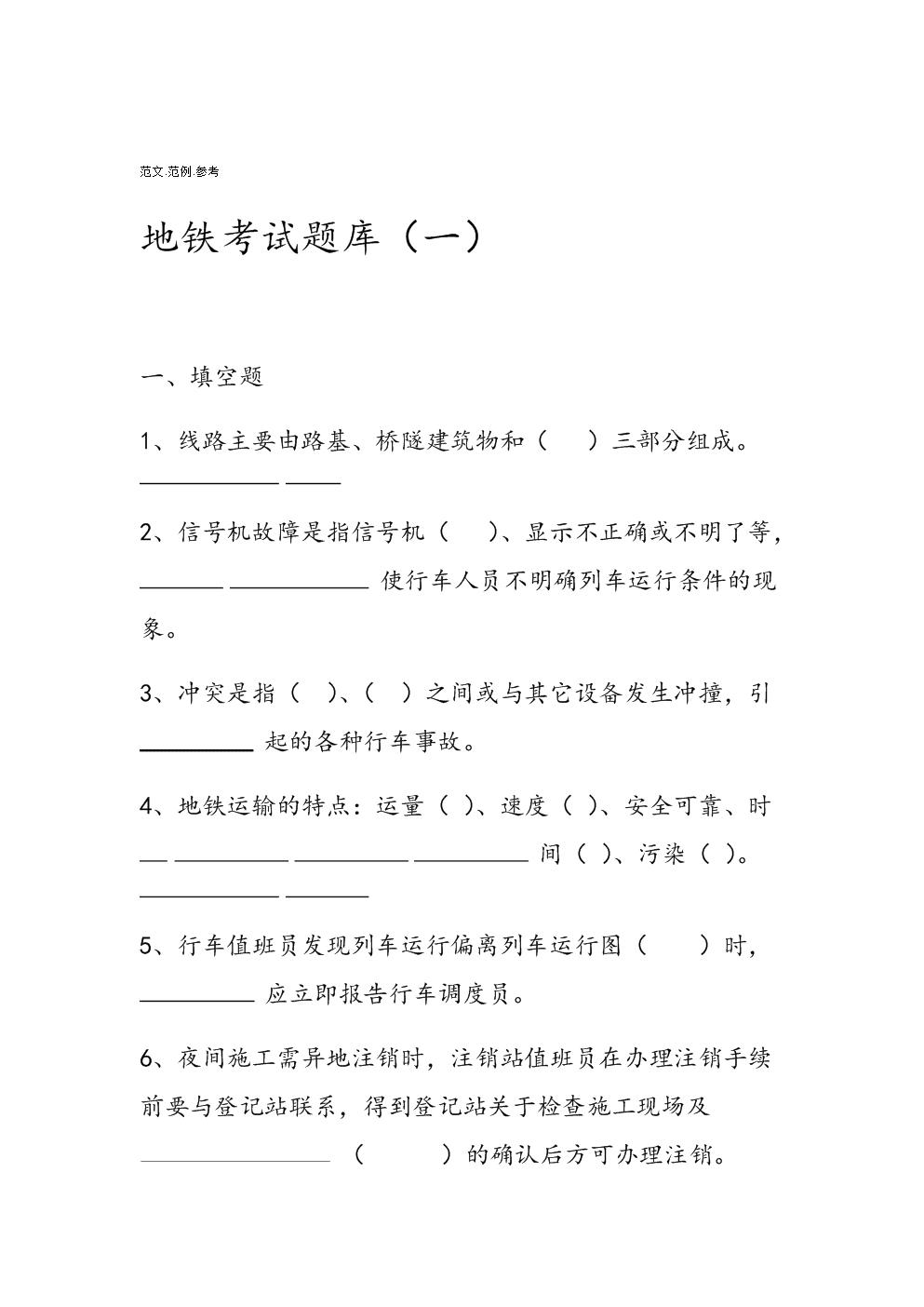 完整word版地铁考试题库一.doc