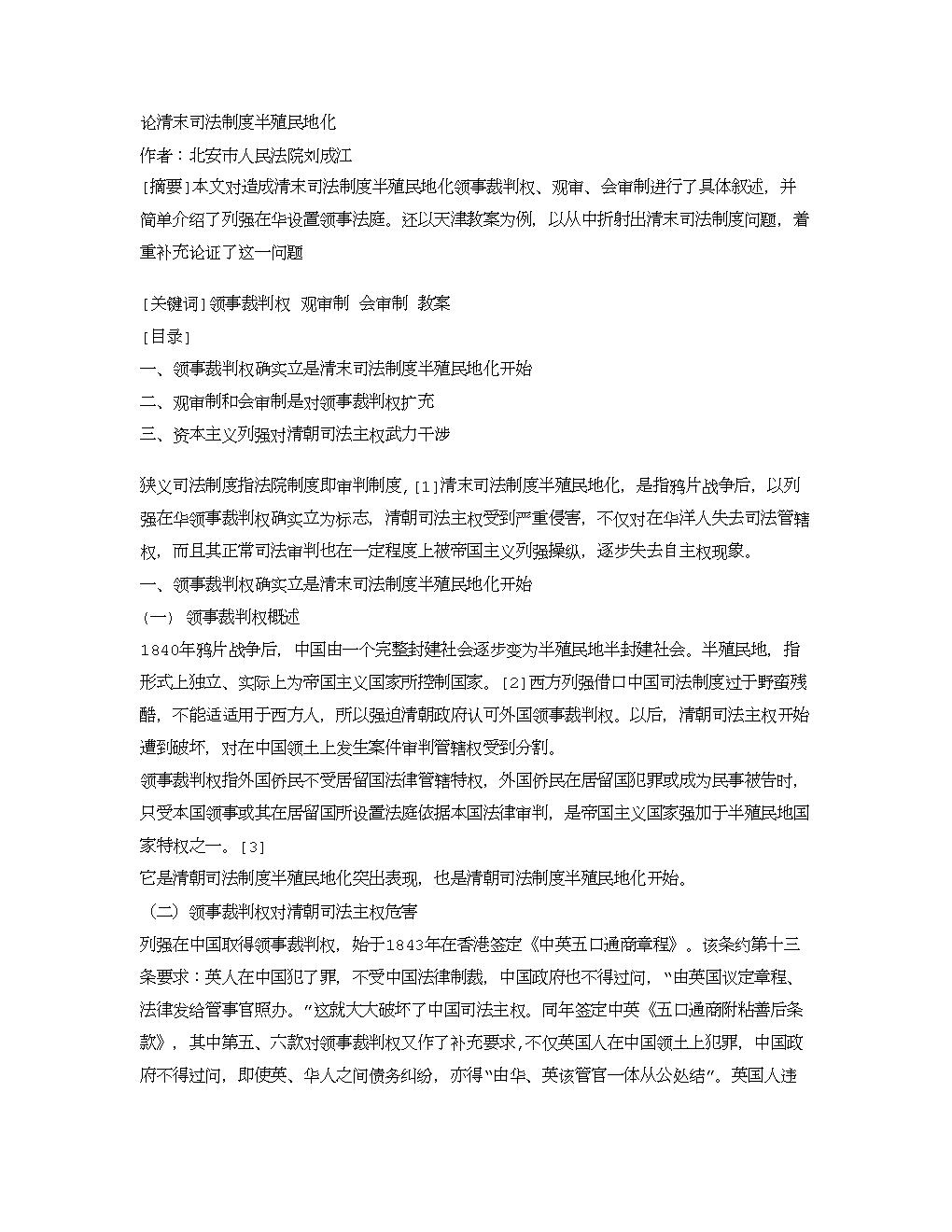论清末司法新规制度的半殖民地化.doc