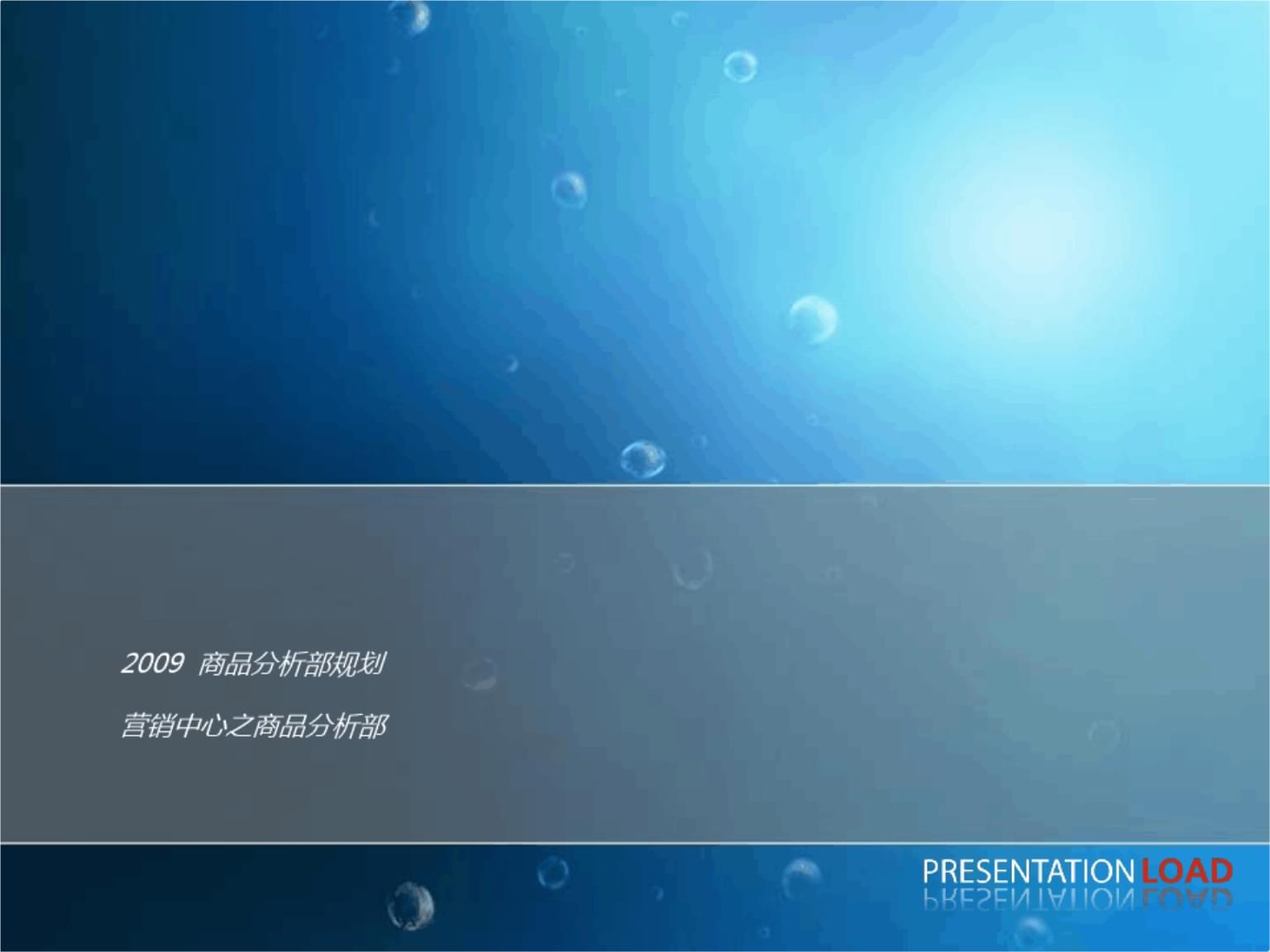 服装商品分析部__年规划.ppt