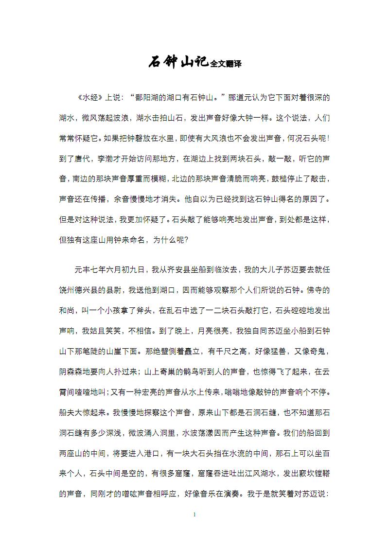 石钟山记全文翻译.pdf