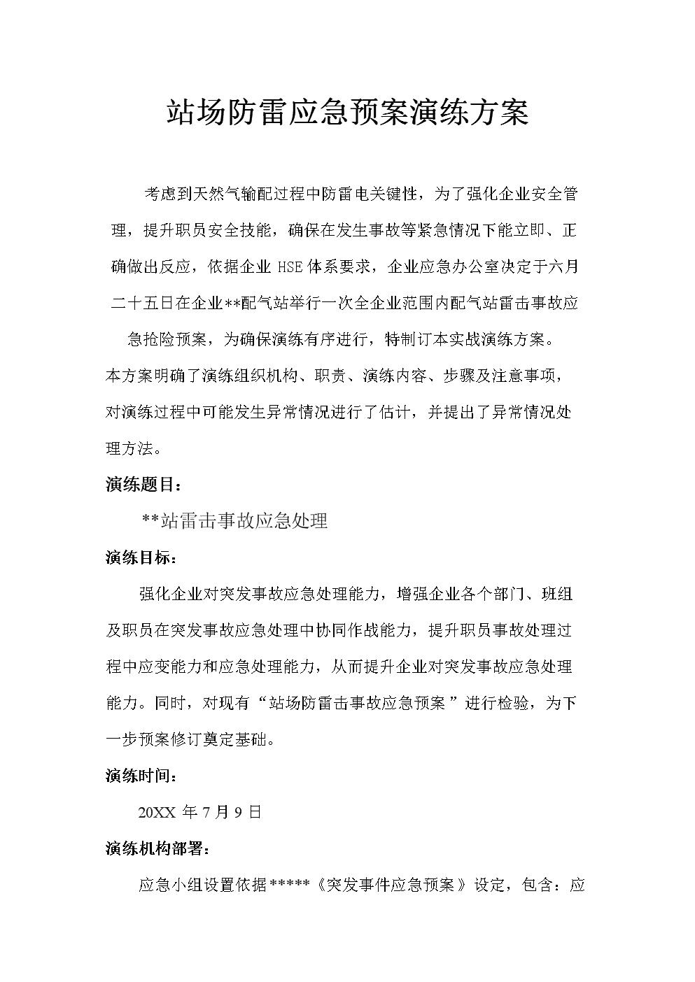 防雷应急专项预案演练专项方案.doc