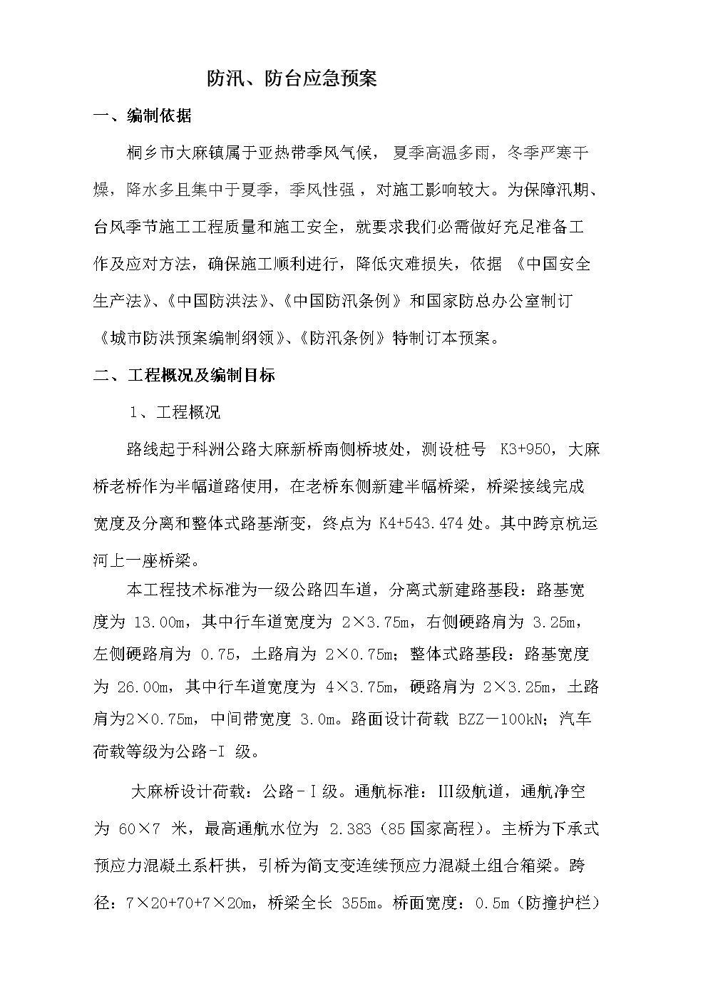 防汛防台风应急专项预案(2).doc