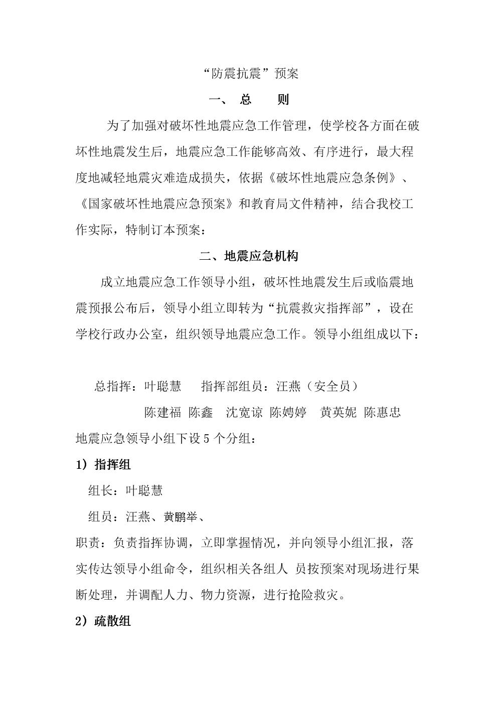 防震抗震专项预案.doc