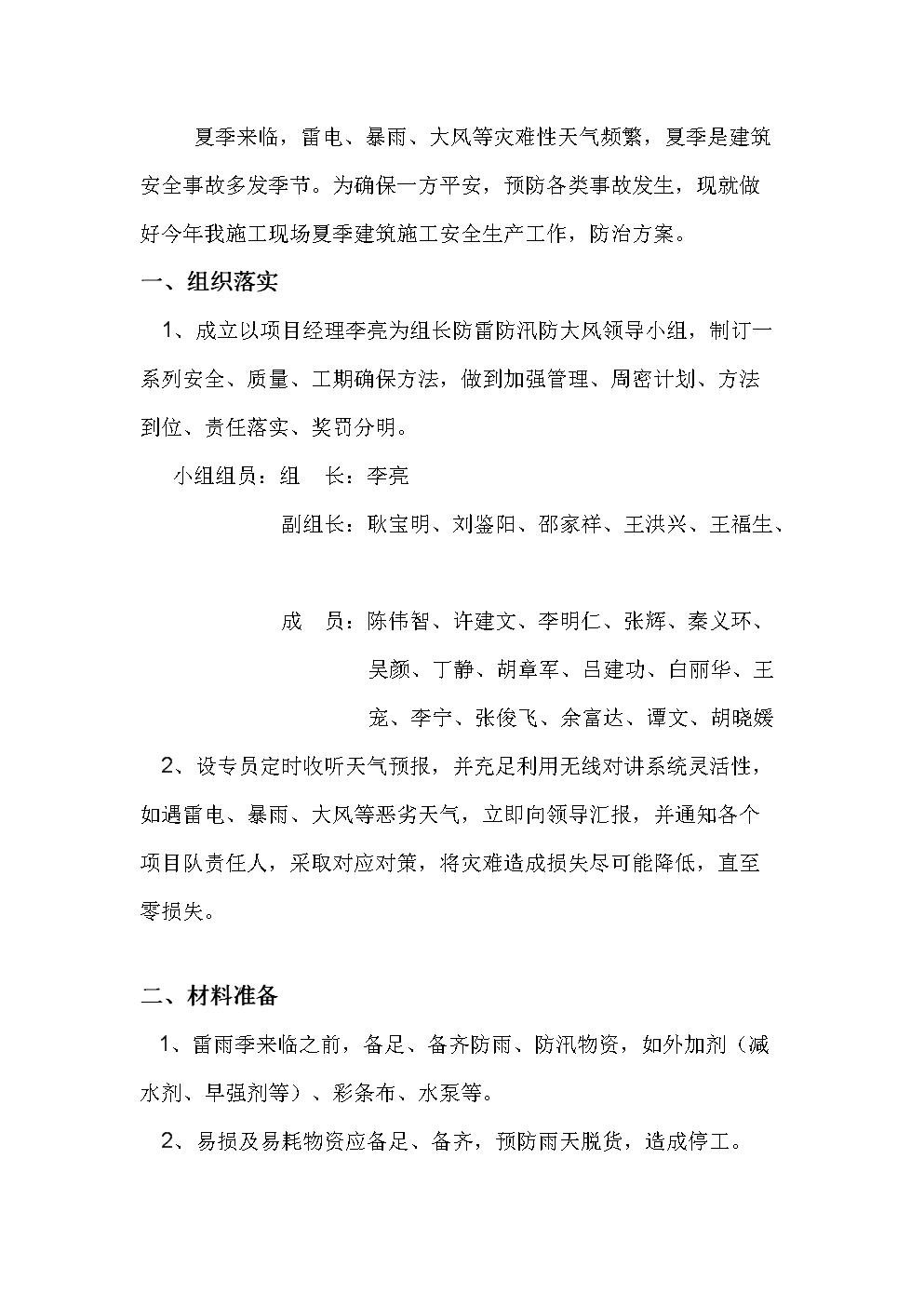 防风防汛防雷专项方案.doc