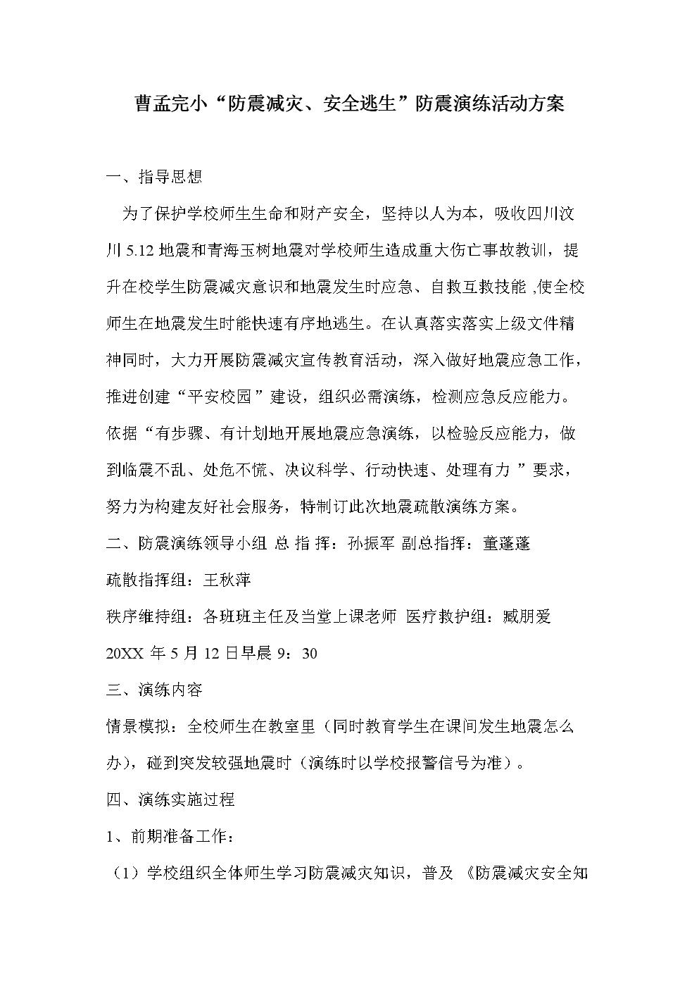 防震演练专项方案.doc