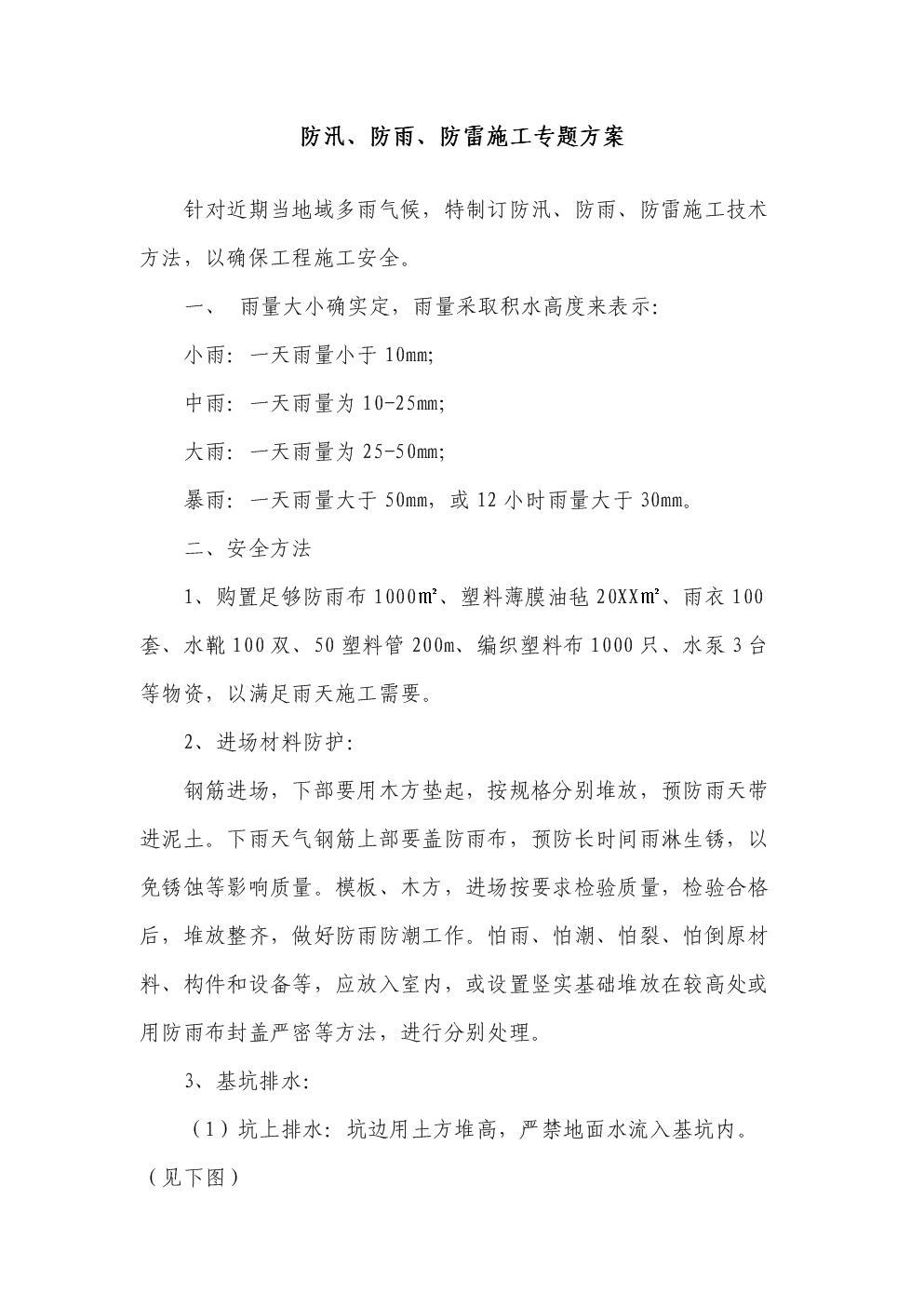 防汛防雨防雷专项方案正文.doc