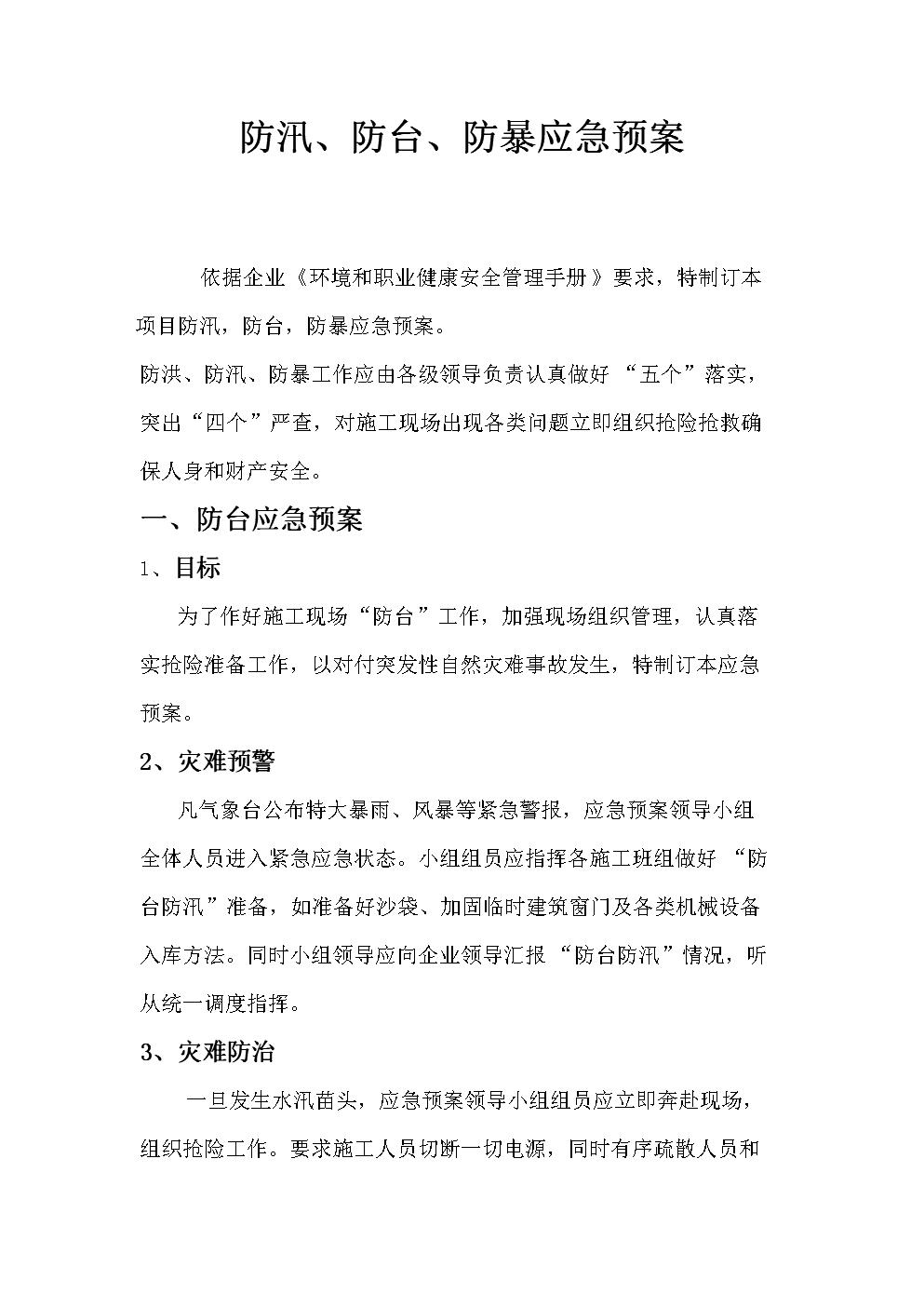 防汛防台防暴应急专项预案.doc