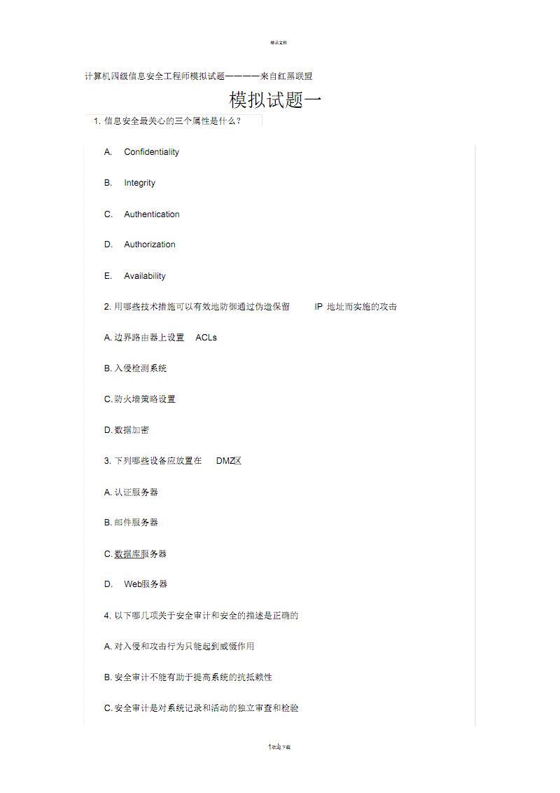 计算机四级信息安全工程师模拟试题.pdf