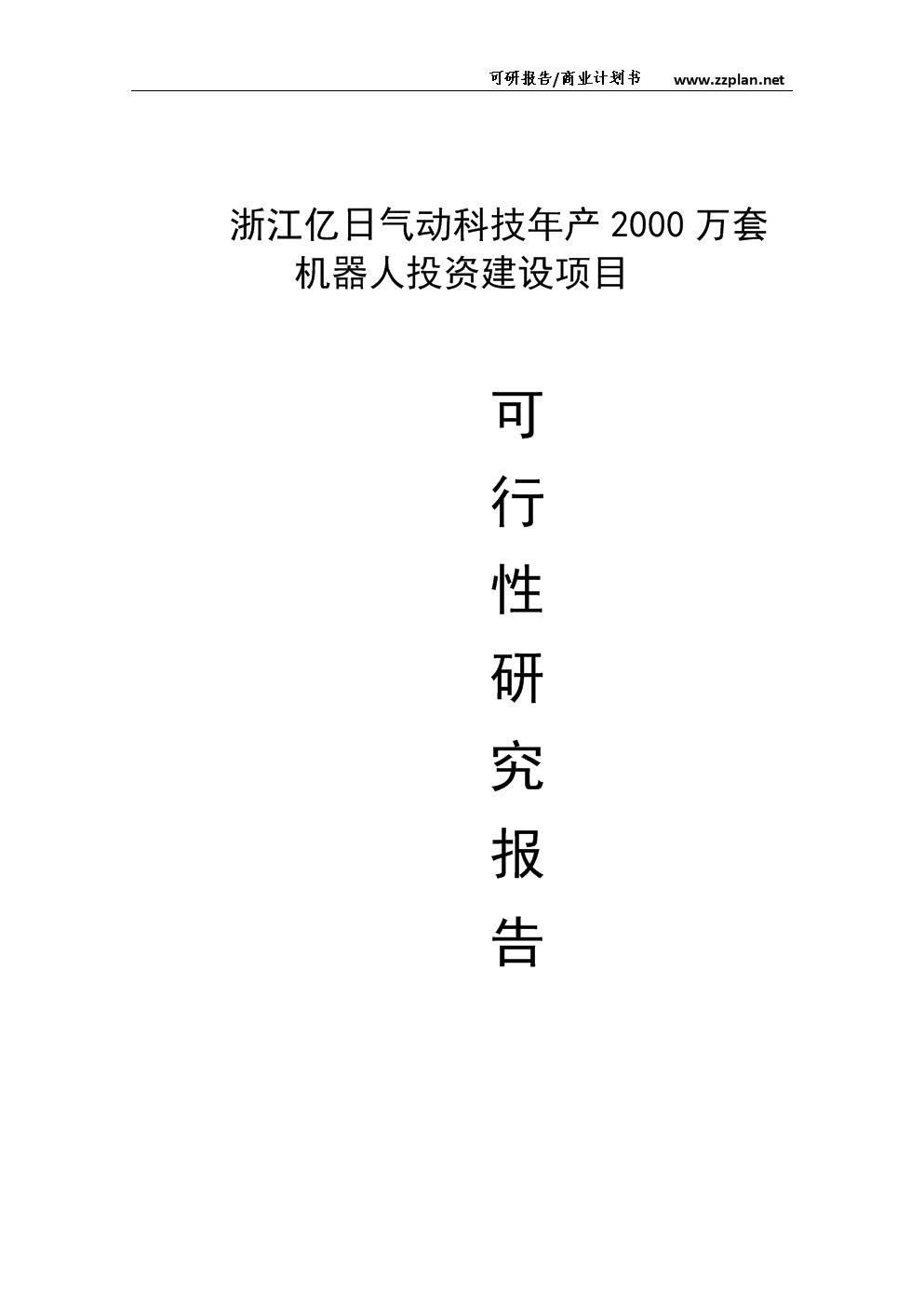 浙江亿日气动科技年产2000万套机器人项目可研报告.docx