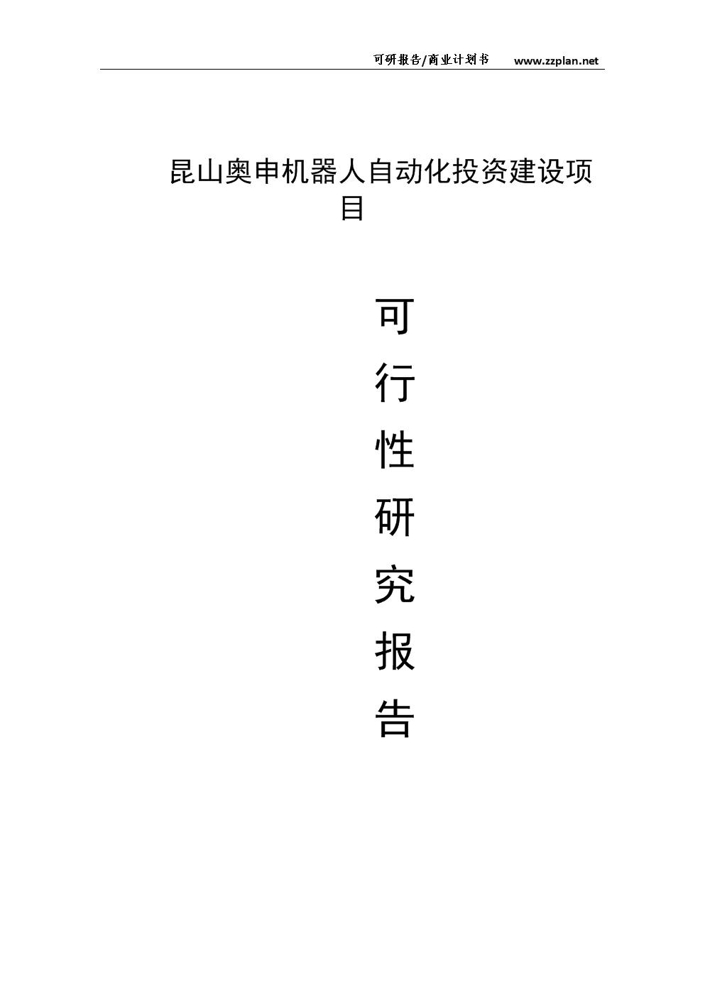 昆山奥申机器人自动化项目可研报告.docx