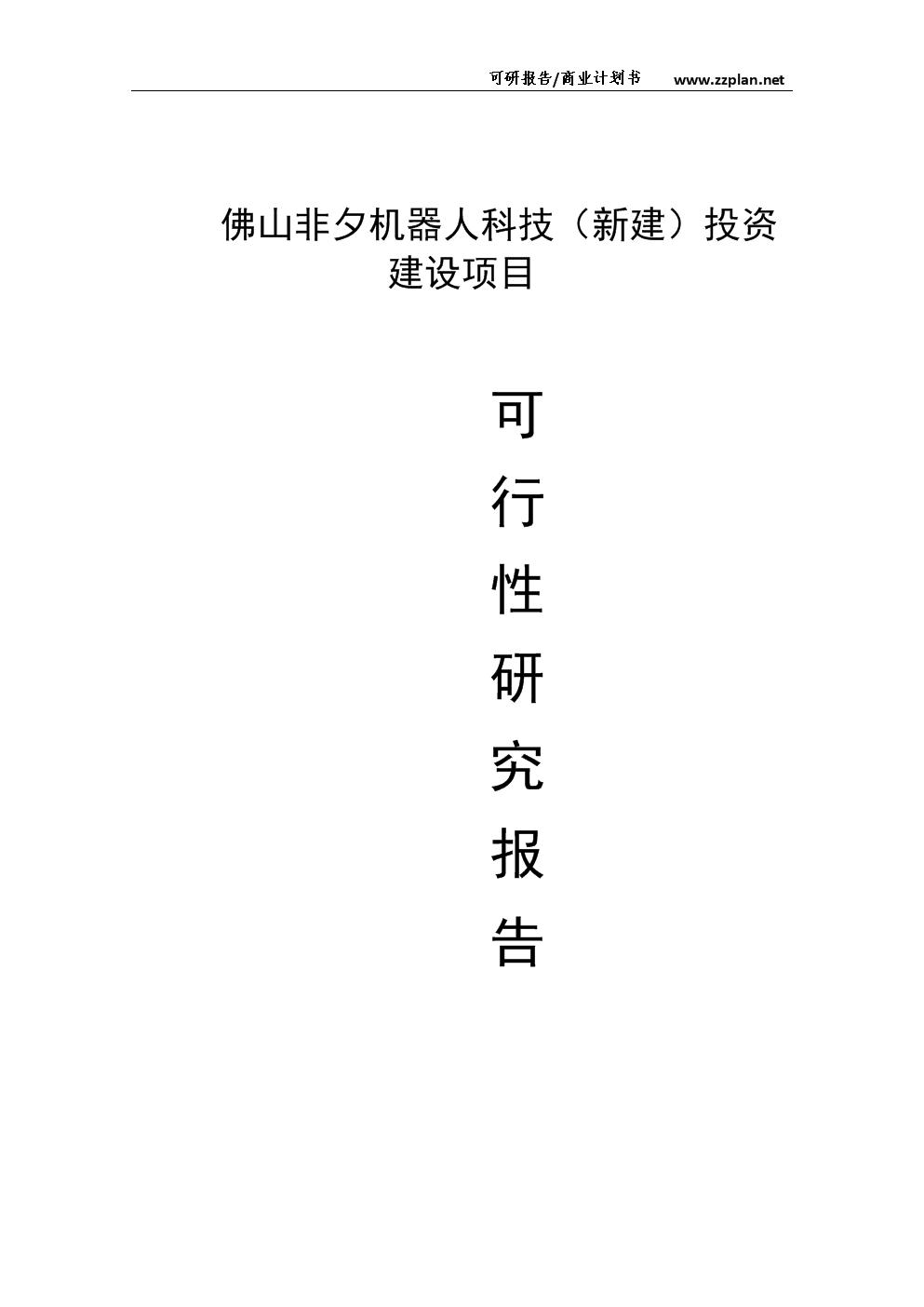 佛山非夕机器人科技(新建)项目可研报告.docx