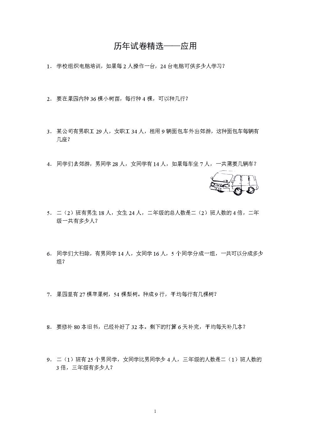 历年试卷精选(解决问题).doc