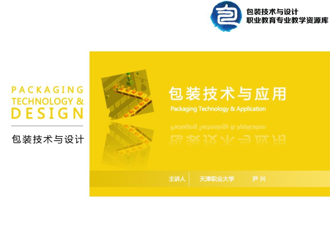 包装技术与应用 材料防伪技术 学生作业  材料防伪技术3.pptx