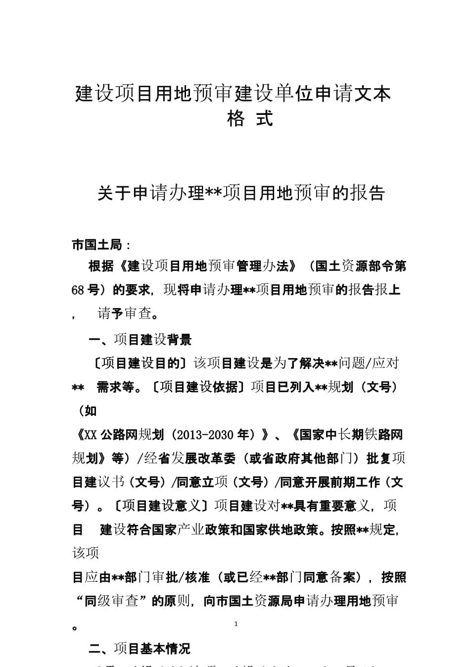 建设项目用地预审申请报告.pptx