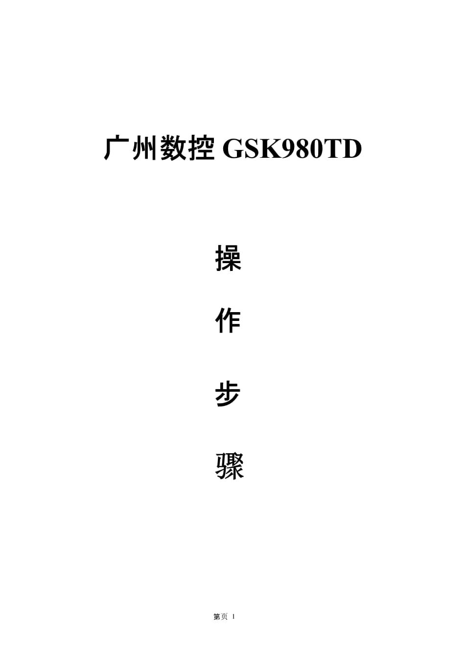 广州数控GSK980TD操作步骤(刀补对刀)doc.pptx