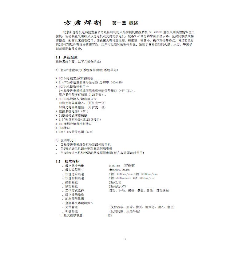 SHH斯达特等离子火焰切割机数控系统说明书图文.pdf