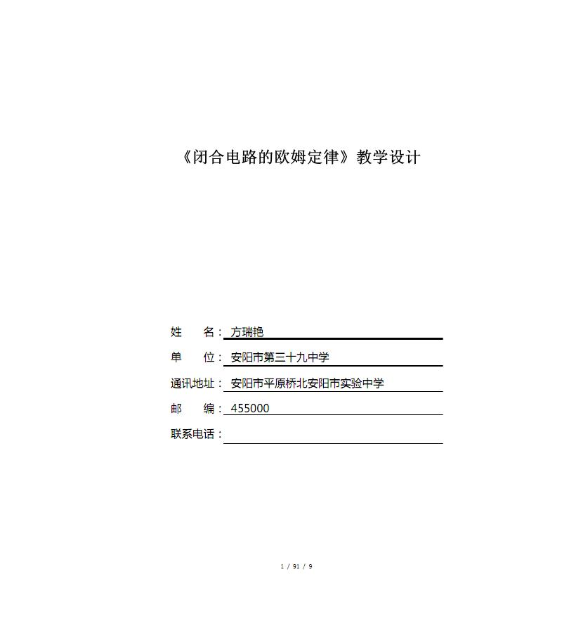 方瑞艳-闭合电路欧姆定律优质课-教案图文.pdf