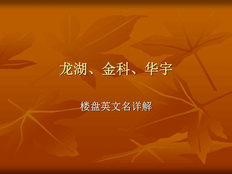 龙湖各楼盘英文名解析.pdf