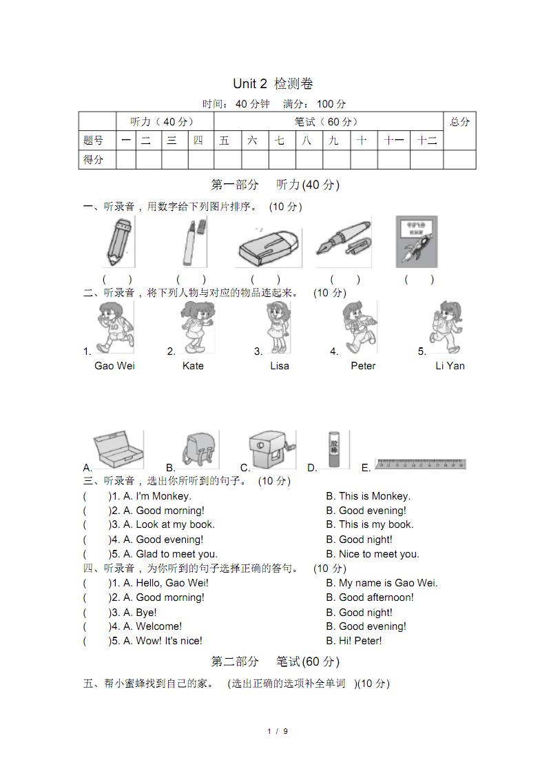 2020年人教精通版英语三年级上学期Unit2Thisismypencil单元同步试题(含答案和听力材料) .pdf