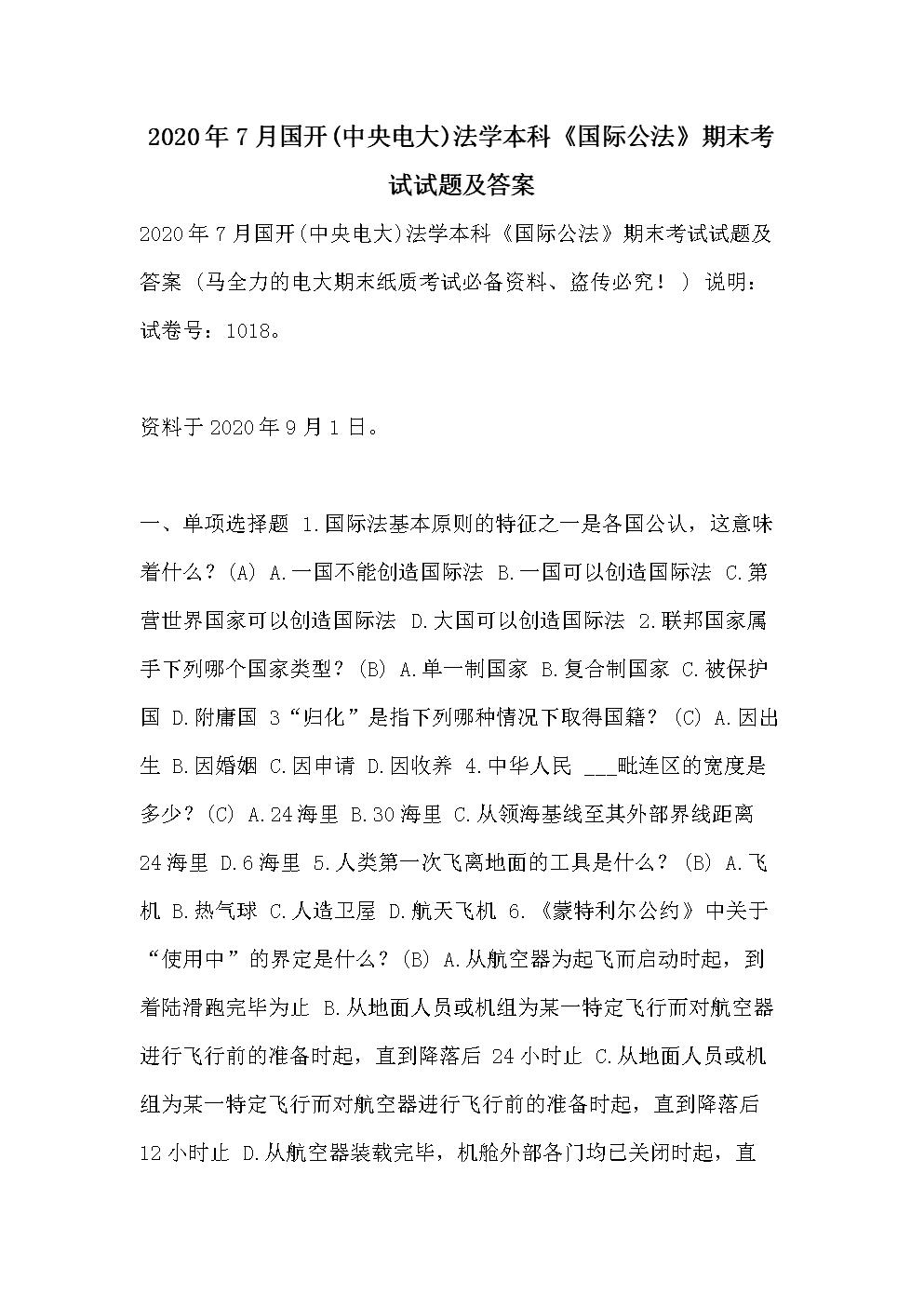 2020年7月国开(中央电大)法学本科《国际公法》期末考试试题及答案.doc