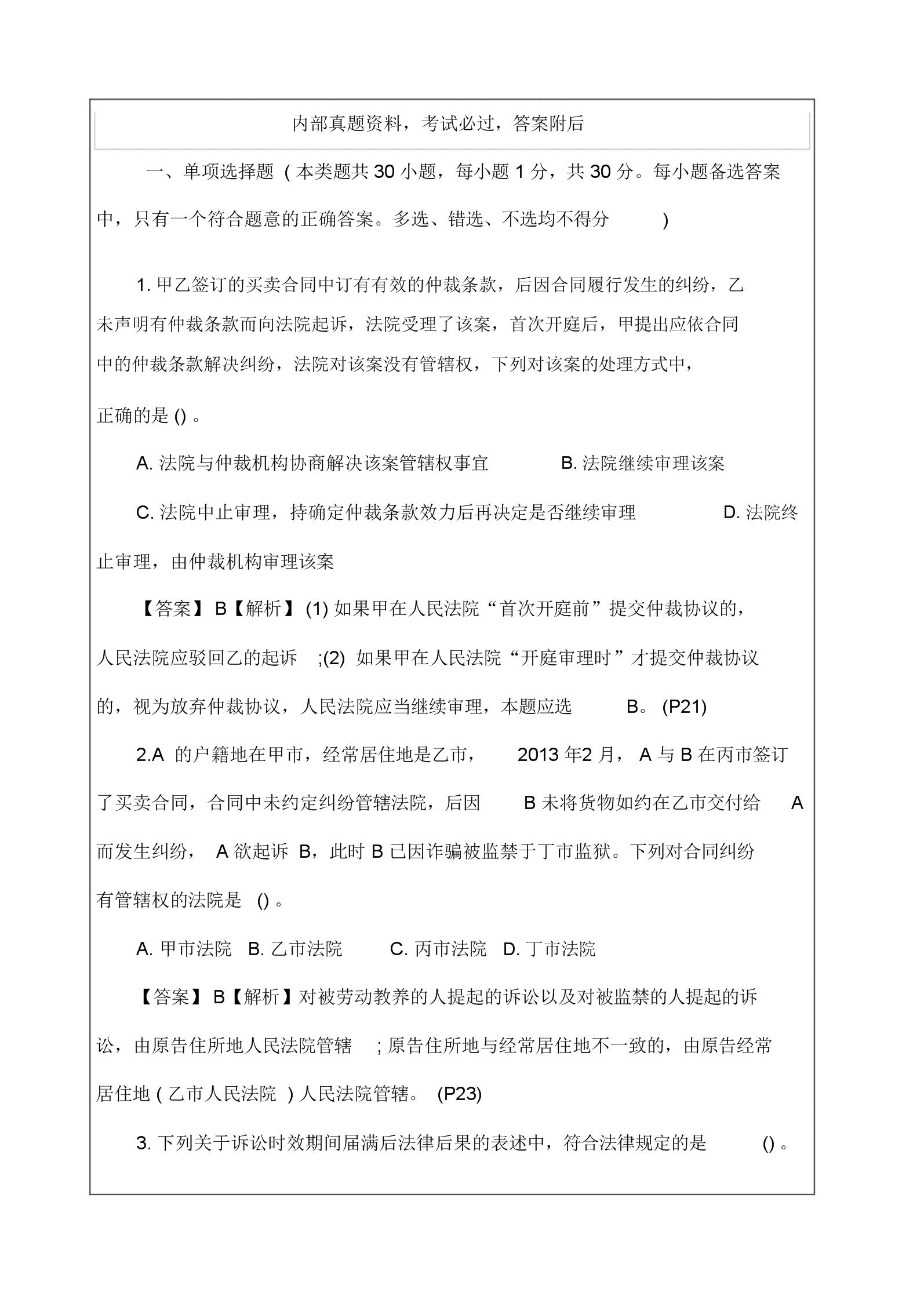 中级经济法考试试题及答案.doc
