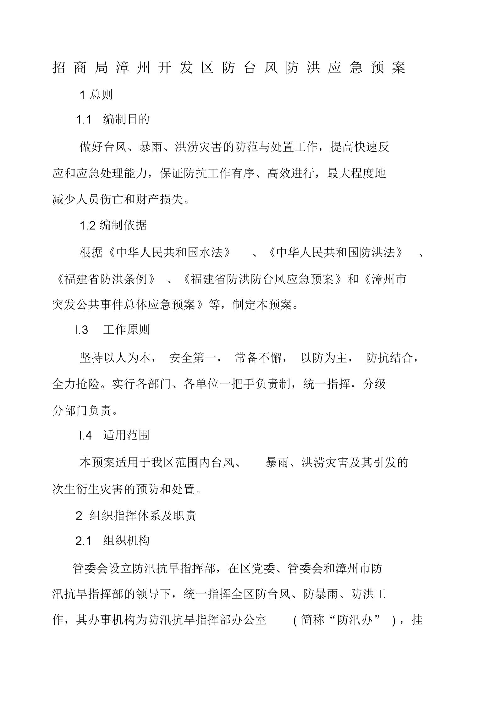 招商局漳州开发区防台风防洪应急预案.doc